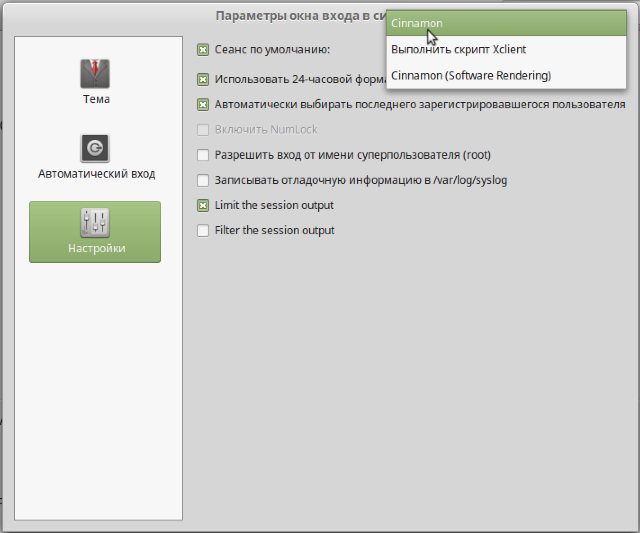 Настройка Линукс
