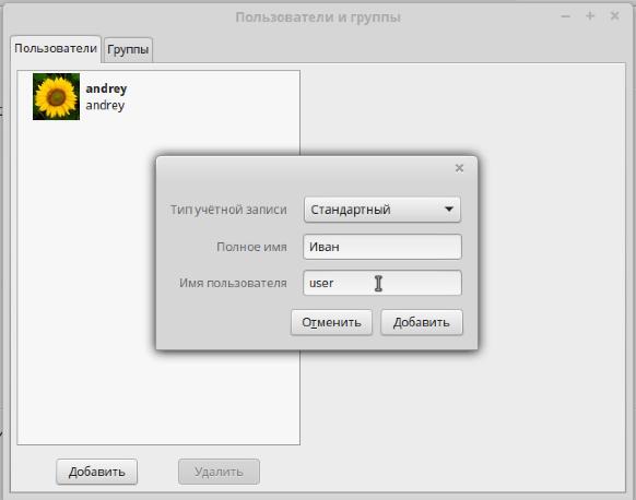 Добавление нового пользователя в Линукс
