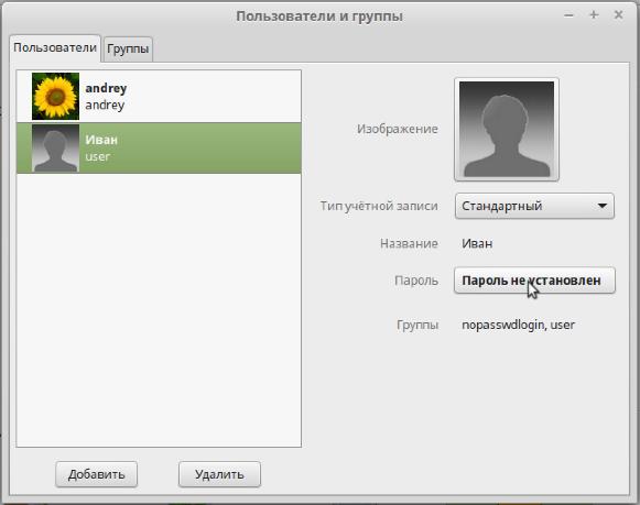 Создание пароля пользователя в Линукс