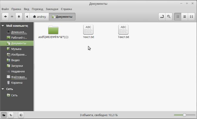 Названия файлов в Линукс