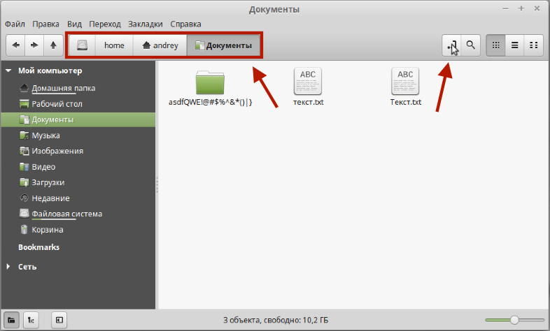 Файловый менеджер Линукс