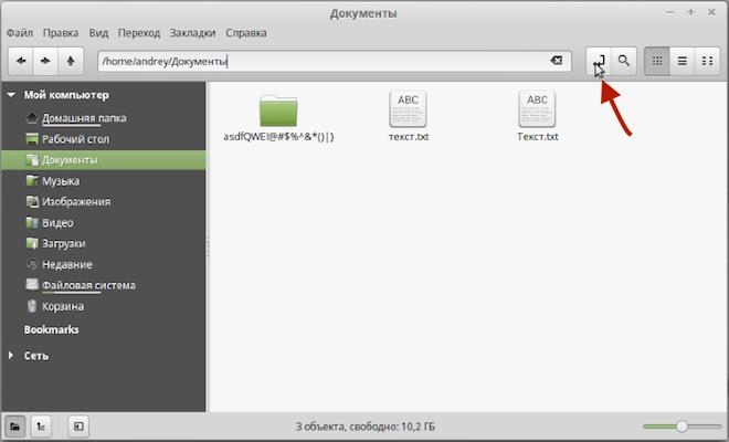 Файловый менеджер для Linux