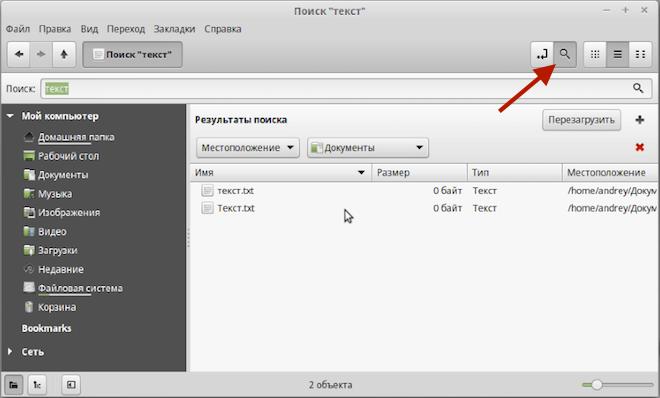 Поиск файлов в Линукс