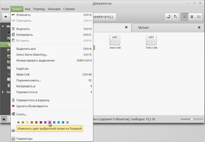 Изменение цвета каталога в Линукс