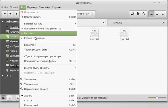 Файловый менеджер для Linux  Nemo. Меню Вид