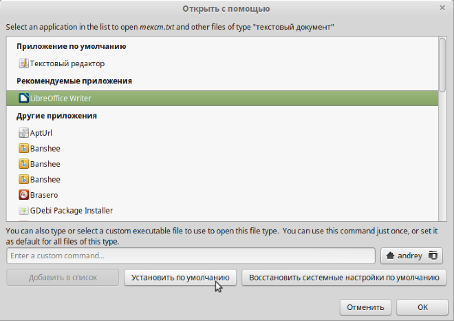 Изменение программ по умолчанию в  Linux
