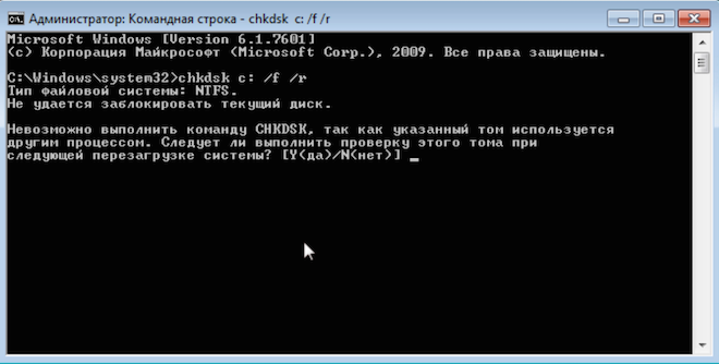 Запуск chkdsk