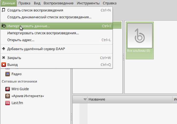 Импорт аудио в Banshee