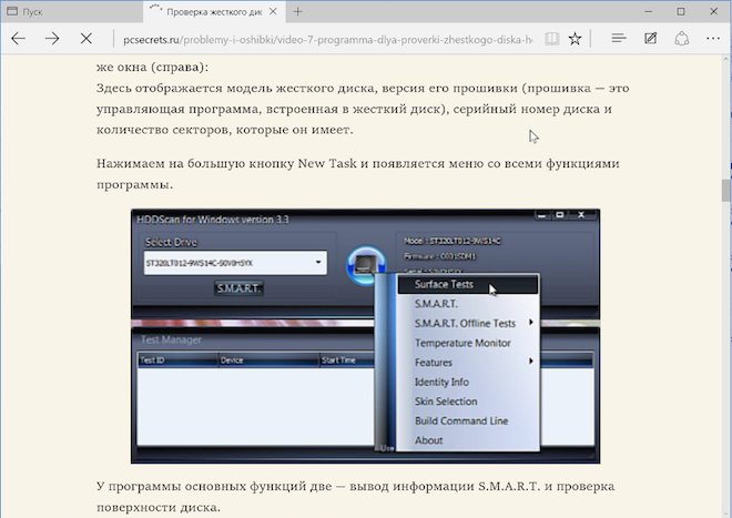 Режим чтения в браузере Edge