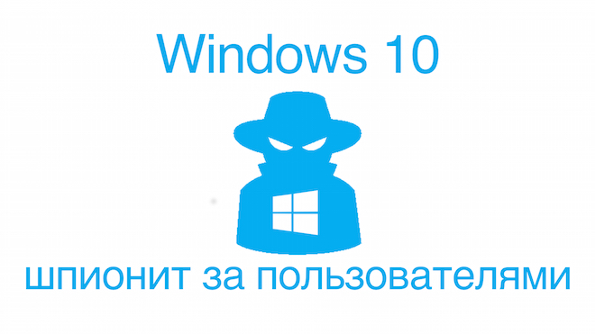 Windows 10 шпионит