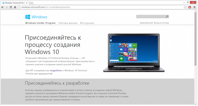 Тестовая версия Windows