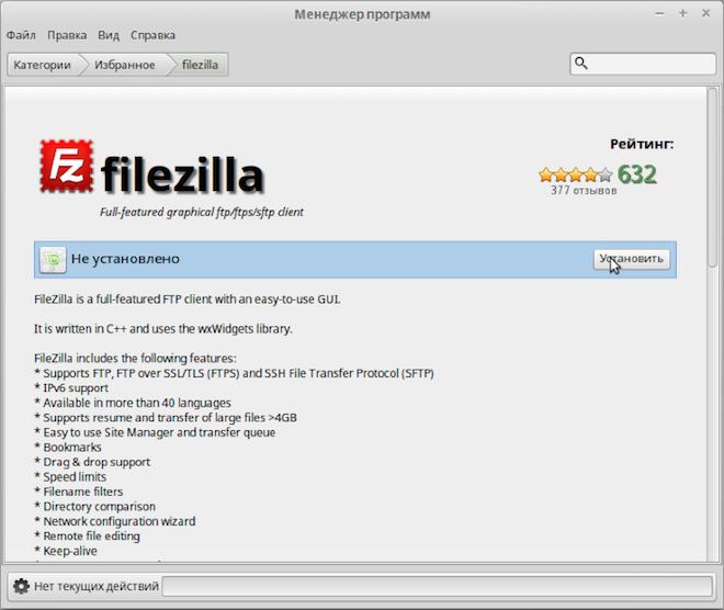 Установка программ в Линукс