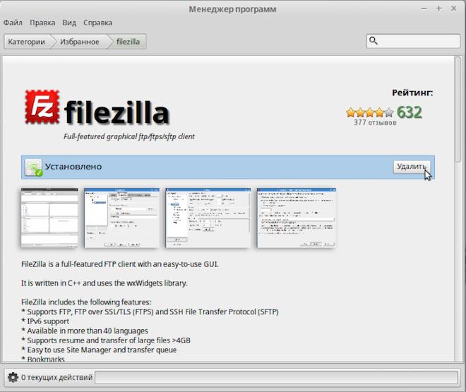 Удаление программ в Линукс