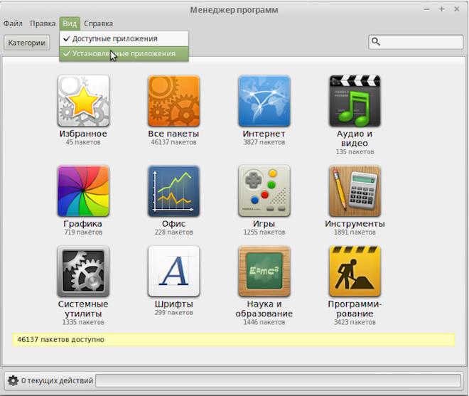Менеджер программ Линукс Минт