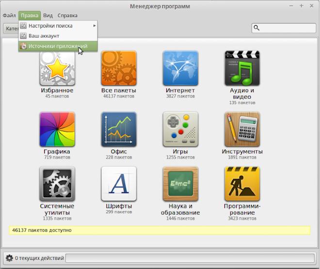 Менеджер программ Linux Mint