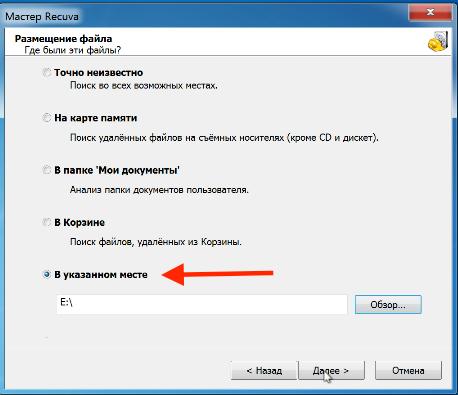 Восстановление удаленных файлов с флешки или жесткого диска