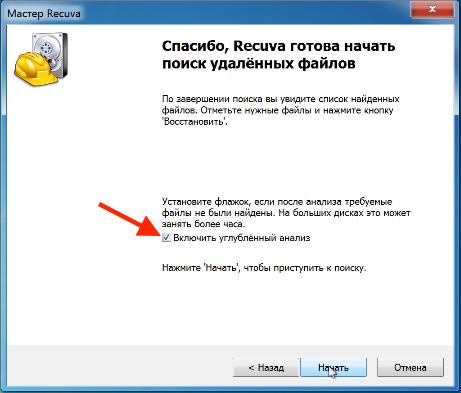 Поиск и восстановление удаленных файлов