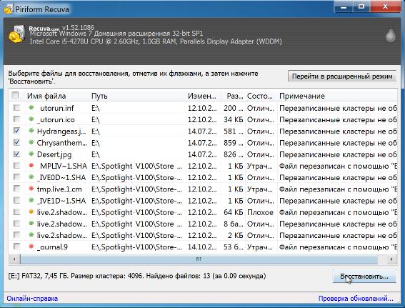 Удаленные файлы и их восстановление