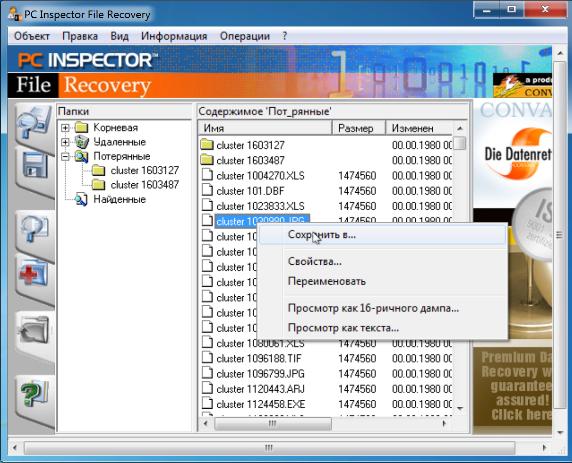 Восстановление удаленных с жесткого диска файлов