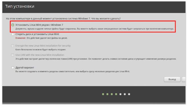 Установка Linux рядом с Windows