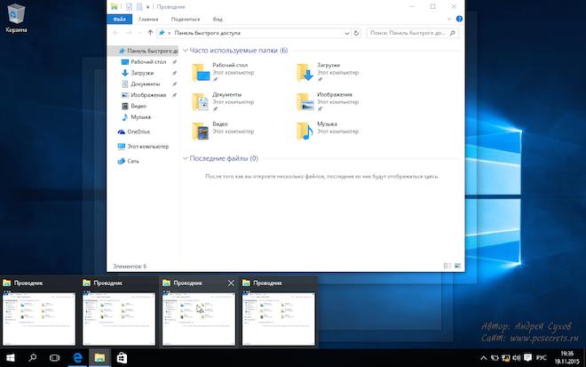 работа с панелью задач в windows