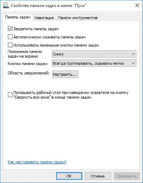 Настройки панели задач windows