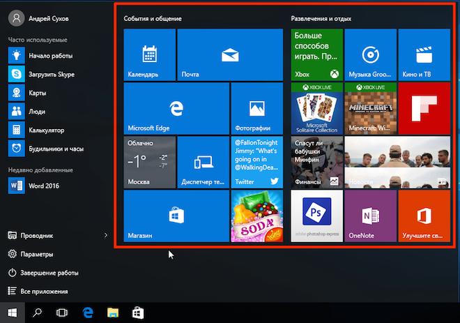 Начальный экран меню Пуск Windows 10