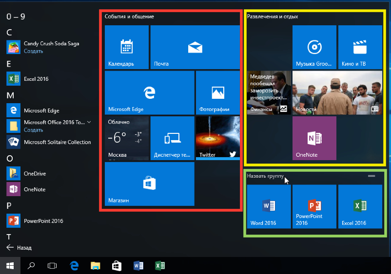 Начальный экран в меню Пуск Windows 10