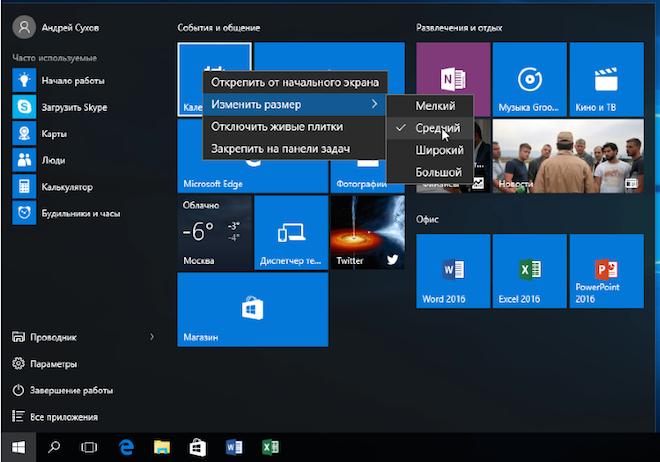 Изменение размеров плиток в Windows 10
