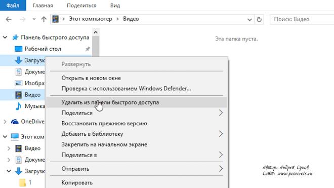 удаление папки из панели быстрого доступа windows