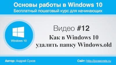 Папка Windows.old в Windows 10