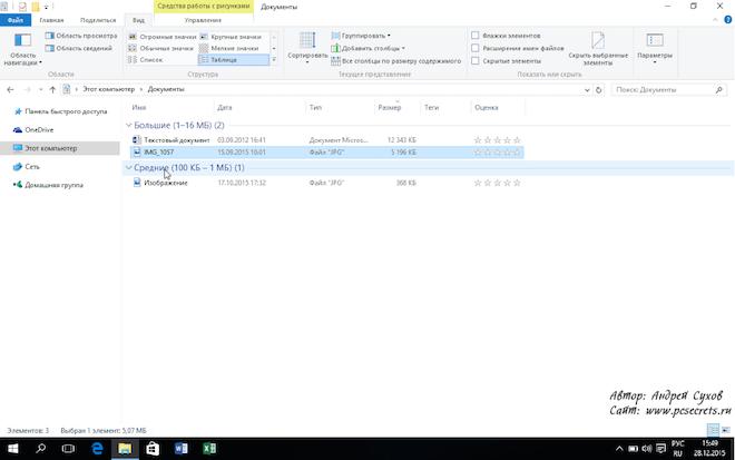 сортировка файлов в Windows