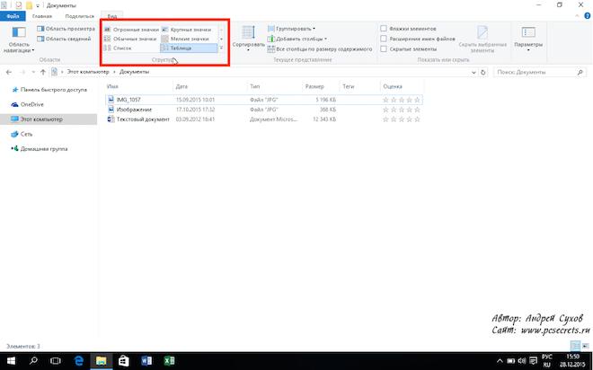 Отображение файлов в Проводнике Windows