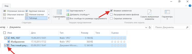 выбор нескольких файлов в Проводнике Windows