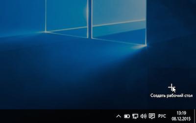 Создать рабочий стол в Windows 10