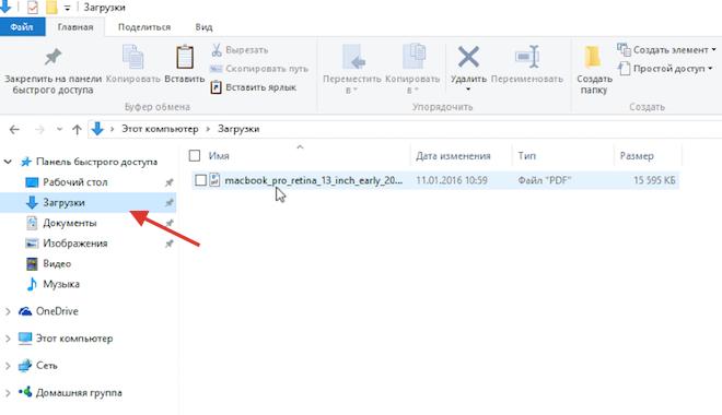 скачанные файлы в папке Загрузки