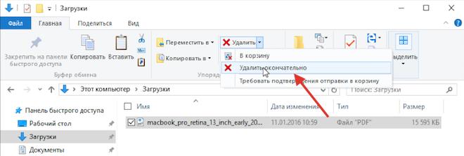 Удаление файла без Корзины