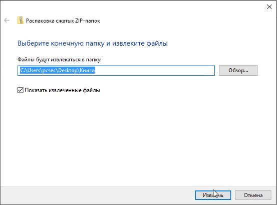 zip архив windows