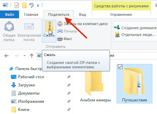 создать архив в windows