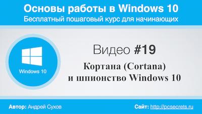 Котана Windows 10