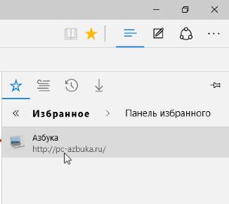 Сайты в панели закладок