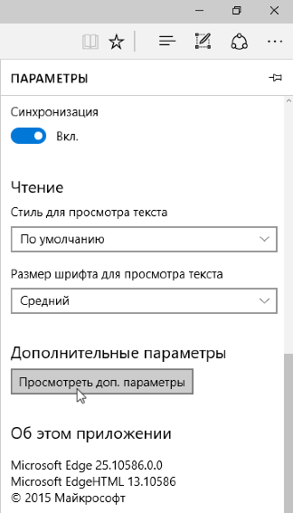 Изменение поисковой системы