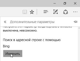 Поисковик по умолчанию в браузере