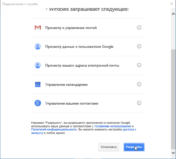 Аккаунт Google в Windows 10