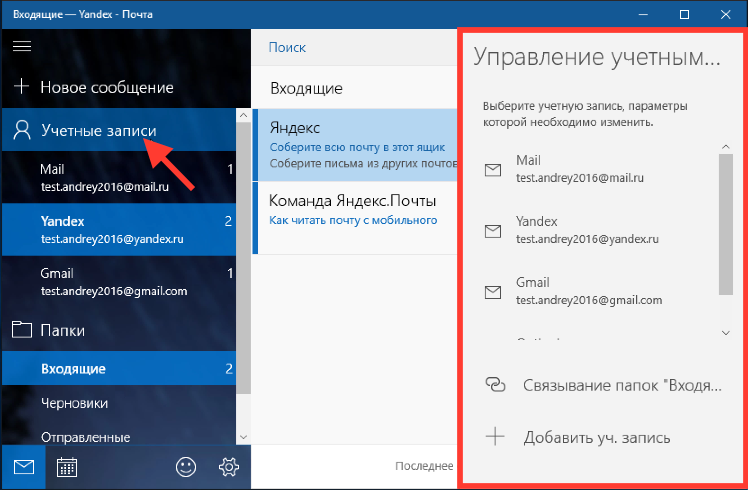 Настройка Почты Windows