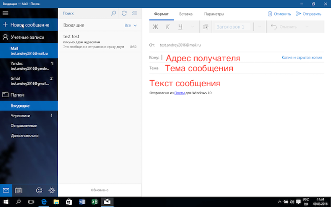Как создать новое письмо электронной почты