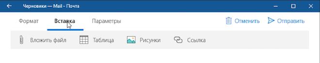 Прикрепить файл к письму