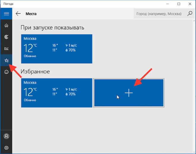 Погода Windows в нескольких местах