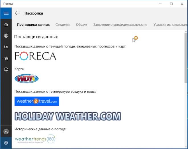 Приложение Погода Windows