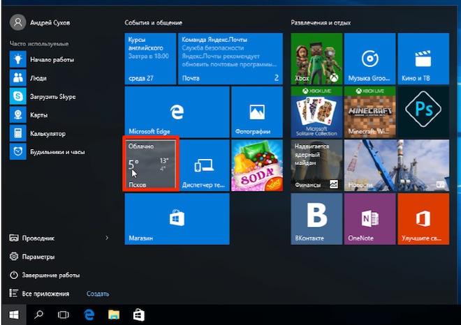 Приложение Погода Windows 10